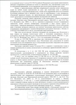Определение о мерах - депо2