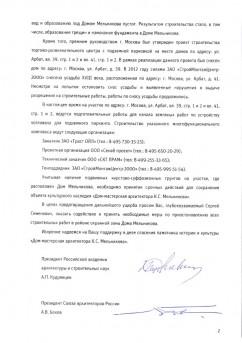 Письмо САР,СМА по дому Мельникова 2