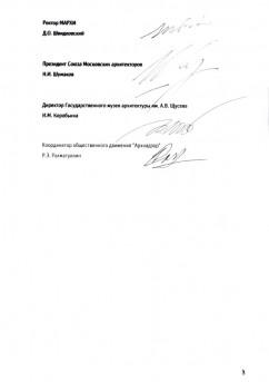 Письмо САР,СМА по дому Мельникова 3