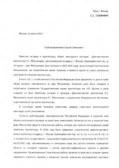 Письмо САР,СМА по дому Мельникова1