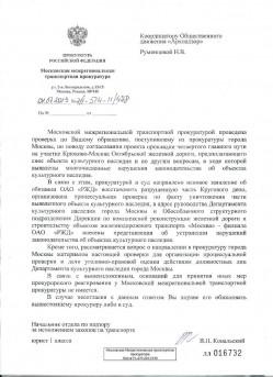 Московская транспортная про депо