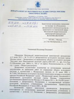 Ответ Мосгорнаследия Прокуратуре - стр1