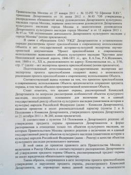 Ответ Мосгорнаследия Прокуратуре - стр2
