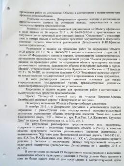 Ответ Мосгорнаследия Прокуратуре - стр3
