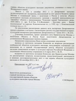 Ответ Мосгорнаследия Прокуратуре - стр4