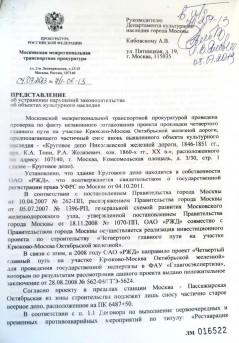 Predstavlenie-na-imya-Mosgornaslediya-str1[1]