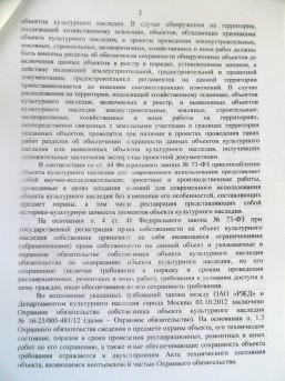 Представление  на имя Мосгорнаследия - стр3