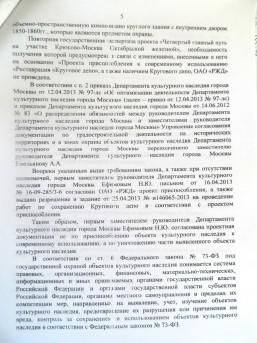 Представление  на имя Мосгорнаследия - стр4
