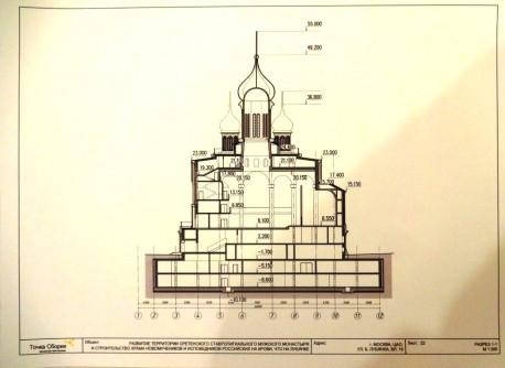 Проектируемый собор в разрезе
