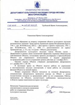 Армянский 3-5_ответ Дкн 2