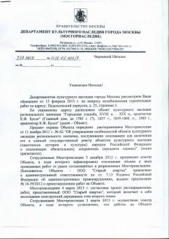 Ответ Мосгорнаследия3-1