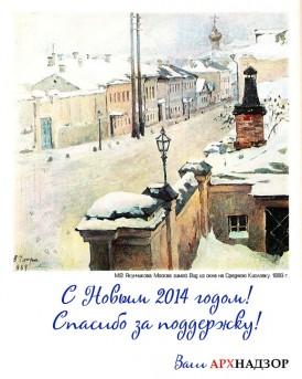 2014 Старая Москва