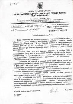 Ответ ДКН - 2011 год