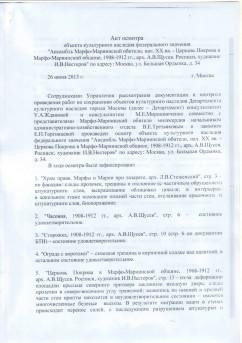 Ответ ДКН 2013 - Акт стр1