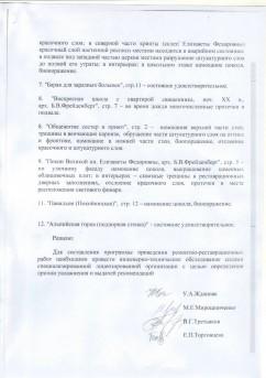 Ответ ДКН 2013 - Акт стр2