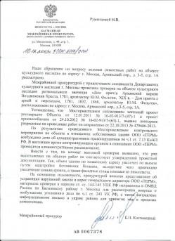 Прокуратура - Армянский 3-5 -отредактированный