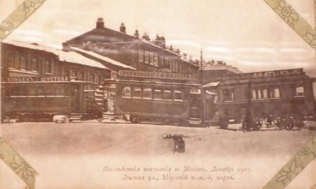 Миусский трампарк в 1905 году