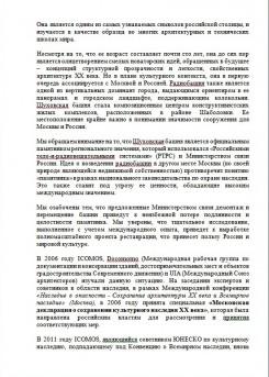 ICOMOSперевод2