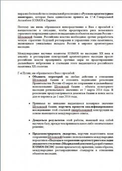 ICOMOSперевод3