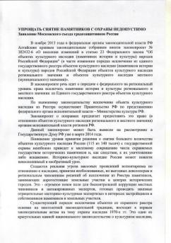 Резолюция по Алтаю стр1