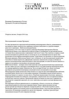 Шухов1-перевод