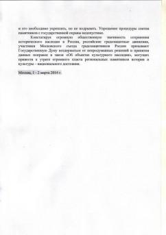 резолюция по Алтаю стр2