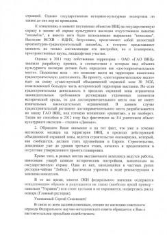 ФНМС_Собянину2копирование