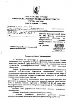 К-тр Ленинград-ответ Москомархитектуры-page-001