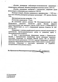 К-тр Ленинград-ответ Москомархитектуры-page-002