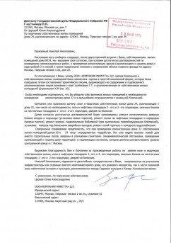 Н. Н. Гончару от жителей