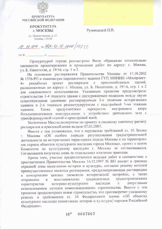 Представление-прокуратуры1