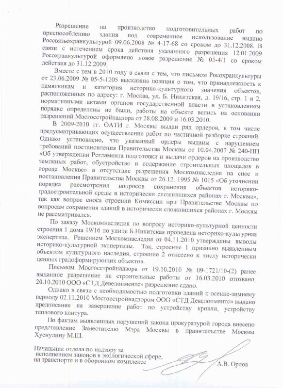 Представление-прокуратуры2