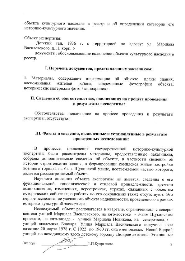 Акт гос экспертизы по дс 33302копирование