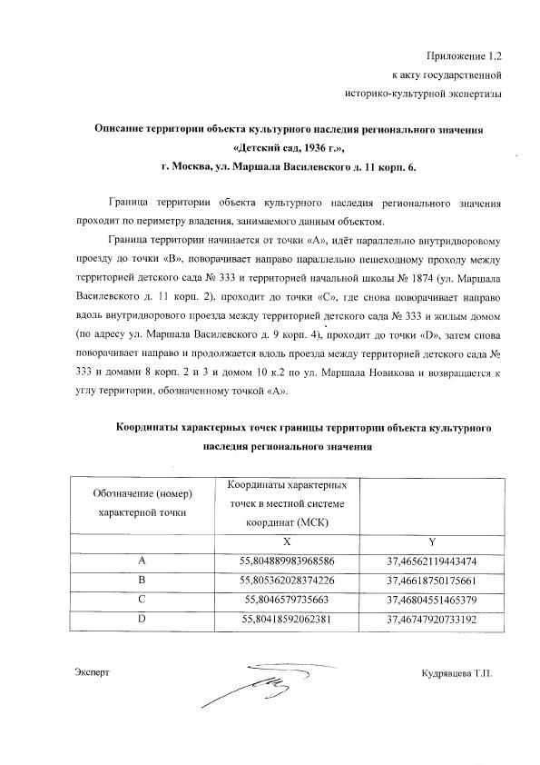 Акт гос экспертизы по дс 33312копирование