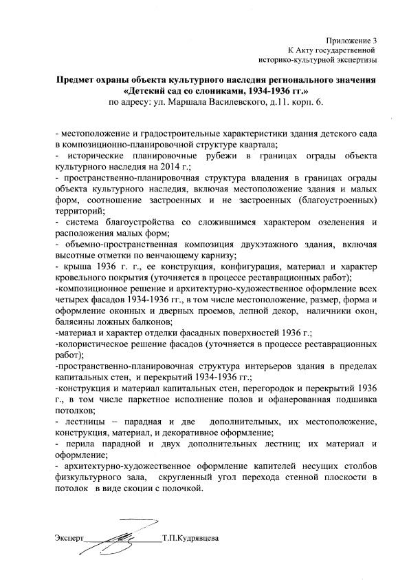 Акт гос экспертизы по дс 33314копирование