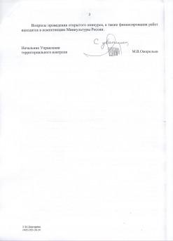 Ответ РААСН_2 мгн
