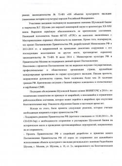 РААСН_МЕдведеву_2