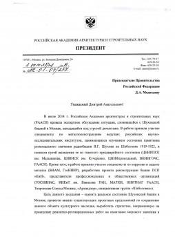 РААСН_Медведеву_1