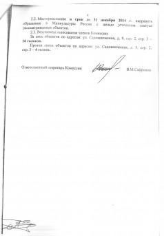 Сносная, протокол4