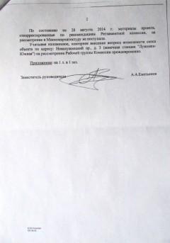 Документ 4 - стр. 2