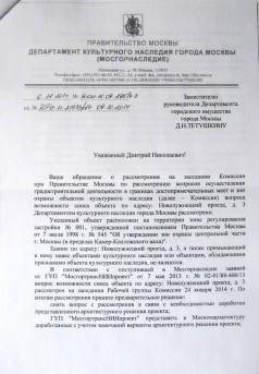 Документ 5 -  стр. 1