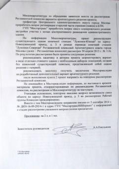 Документ 5 - стр.2