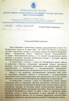 Документ 6 - стр. 1
