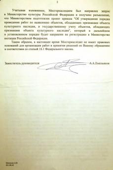 Документ 6 - стр. 2