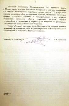 Документ 8 - стр. 2