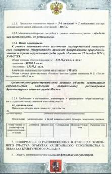 ГПЗУ_2
