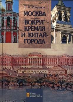 Москва-вокруг-Кремля1