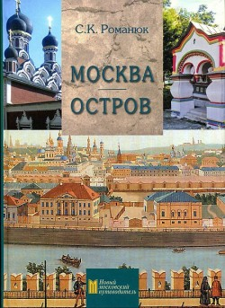 moskva-ostrov-putevoditel_8965736