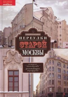 pereulki-staroj-moskvy-istorii-pamitniki-arhitektury-marhruty