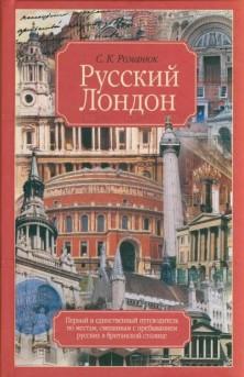 russkiy-london_5708389